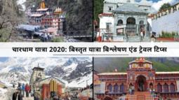 चारधाम यात्रा ट्रेवल टिप्स, All you need to know about chardham 2020