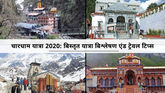 chardham yatra 2020 tour package by helicopter